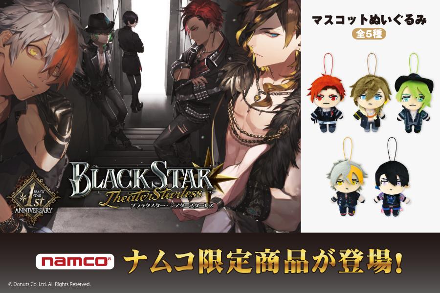 スター theater starless ブラック